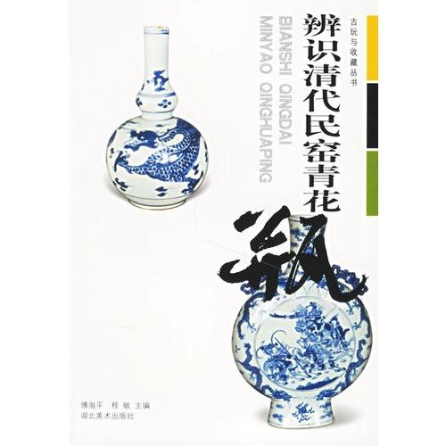 辨识清代民窑青花瓶