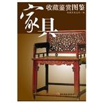 家具收藏鉴赏图鉴
