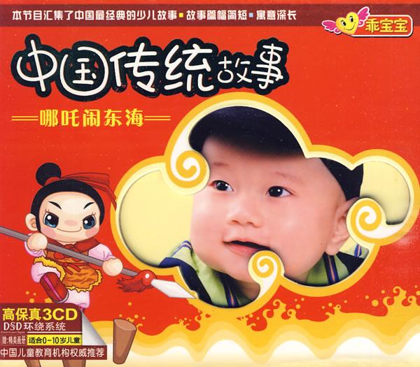 中国传统故事:哪吒闹东海(3cd)(适合0-10岁儿童)(赠)