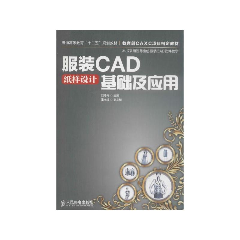 【服装CAD纸样应用基础及设计高清】图片图在cad如何进行标注中快速图片