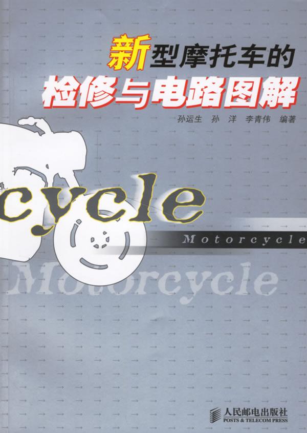 新型摩托车的检修与电路图解