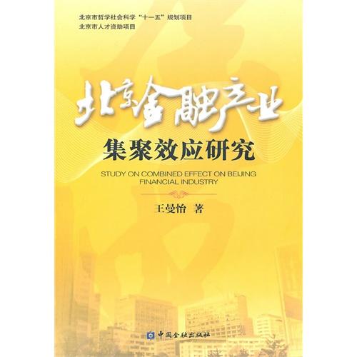 北京金融产业集聚效应问题研究
