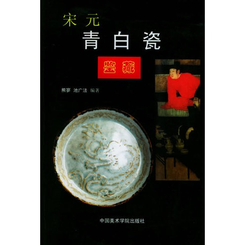 宋元青白瓷鉴藏 中国古瓷鉴藏丛书