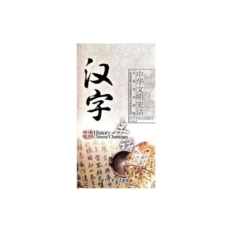汉字史话(中英文双语版)/中华文明史话 龚莉 正版书籍