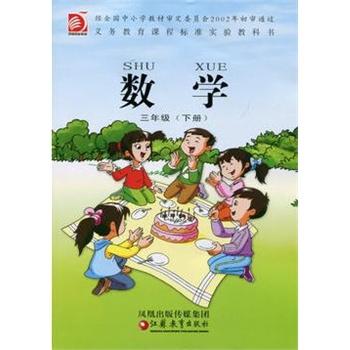 《2014春江苏版苏教版小学数学书课本三年级下册》图片