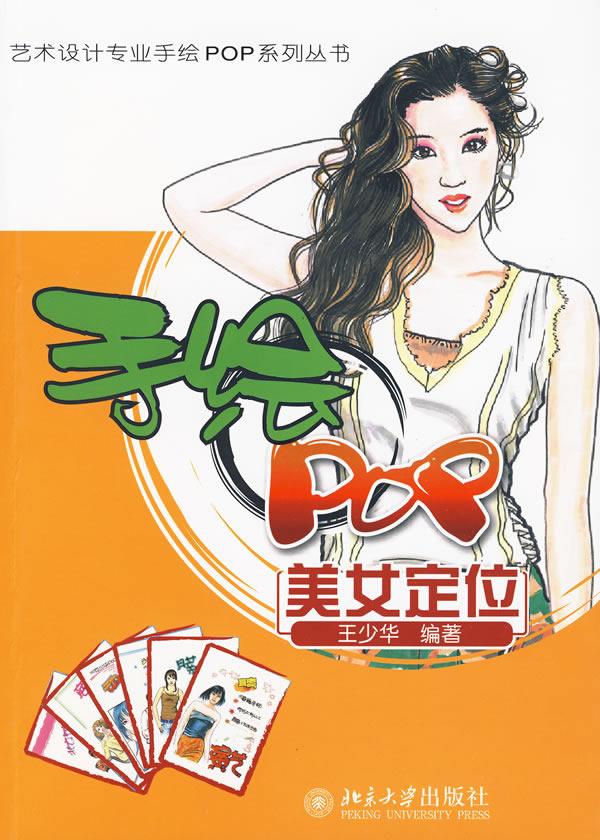 艺术设计专业手绘pop系列丛书——手绘pop美女定位