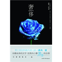 《奢侈(晋江原创网最具潜力新人折火一夏用最纯净的文字还原内心最奢侈的念想――在一起)》封面