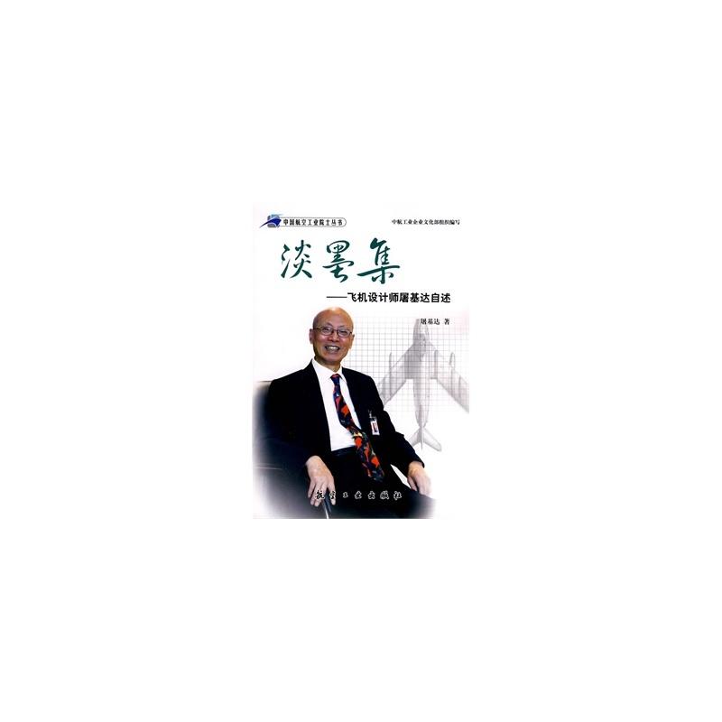 《航空院士丛书:淡墨集--飞机设计师屠基达自述》
