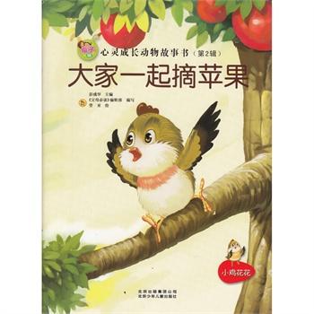 父母必读亲子版心灵成长动物故事书第2辑《松鼠淘淘