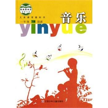 一年级下册简谱版小学音乐书教科书