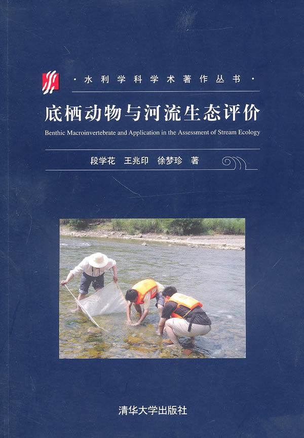 底栖动物与河流生态评价(水利学科学术著作丛书)