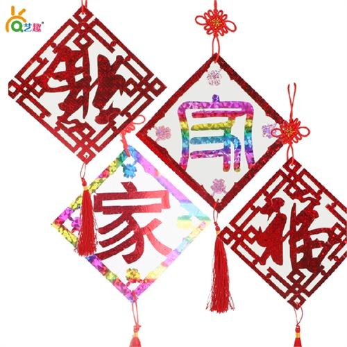 艺趣幼儿手工材料包春节新年手工镭射纸新年窗花手工制作儿童diy