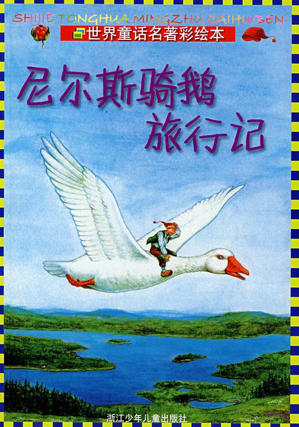 世界童话名著彩绘本:尼尔斯骑鹅旅行记下载