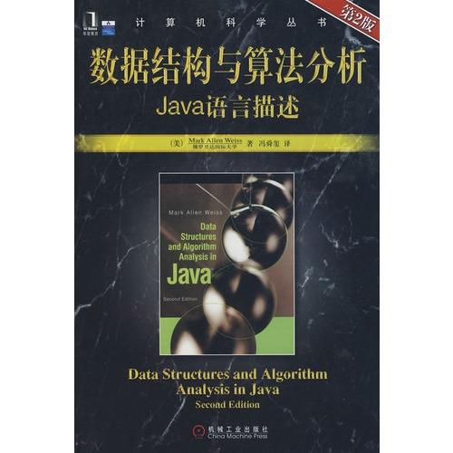 【数据结构与算法分析java语言描述