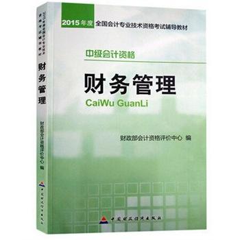 中级财务会计教程_全新正版中级财务会计精编版09版东财会计
