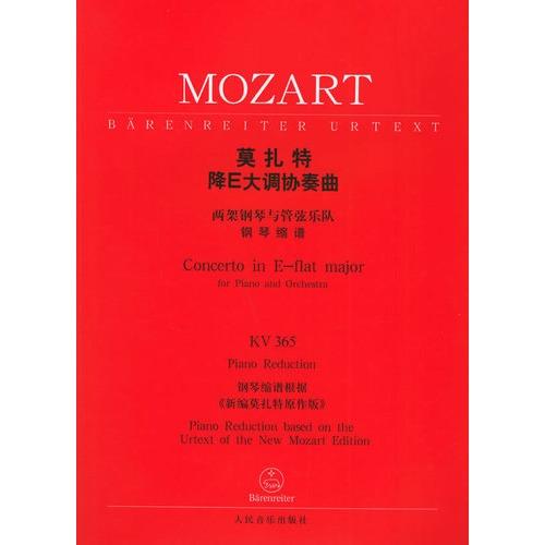 莫扎特降E大调钢琴协奏曲 两架钢琴与管弦乐队 钢琴缩谱 KV 365图片图片