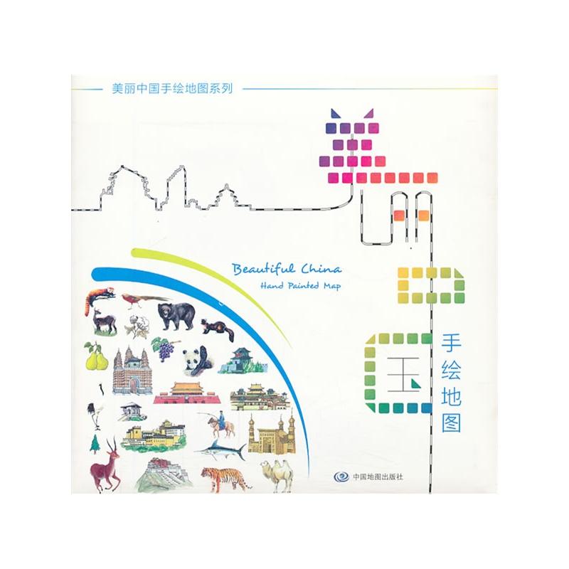 《美丽中国手绘地图》(中国地图出版社.)【简介