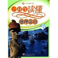 《一口气读懂常识丛书:一口气读懂地理常识》封面