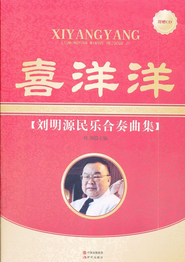 喜洋洋-刘明源民乐合奏曲集-附赠cd