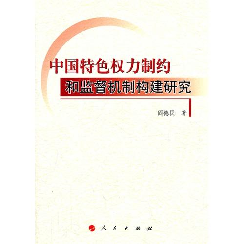 中国特色权力制约和监督机制构建研究
