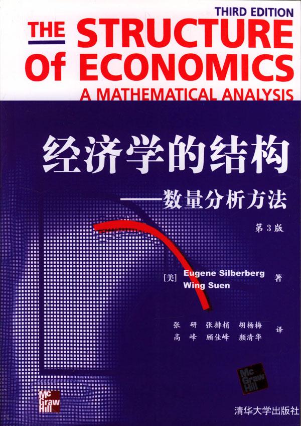 经济学的结构(数量分析方法第3版)