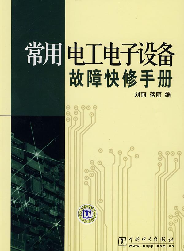 常用电工电子设备故障快修手册/