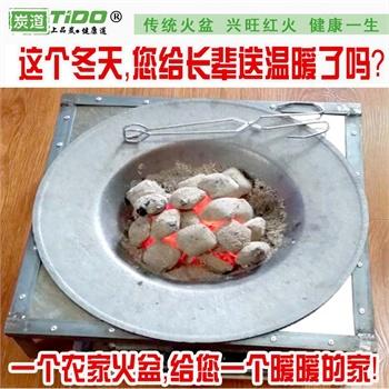 炭道烤火盆木炭火盆老式烤火炉