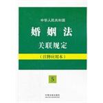 中华人民共和国婚姻法关联规定:注释应用本——法律法规关联规定系列