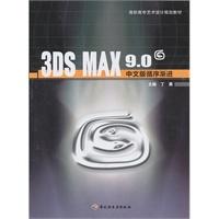 3DSMAX9.0中文版循序渐进(高职