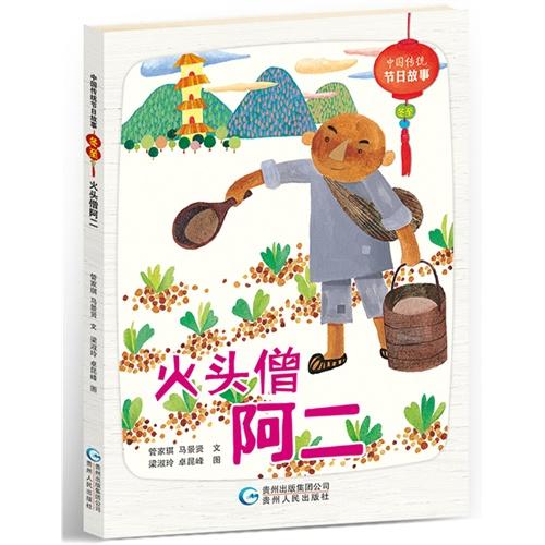 中国传统节日故事(全8册+附赠门神年画)全面介绍重要