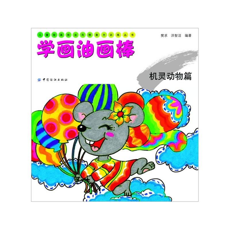 《学画油画棒:机灵动物篇
