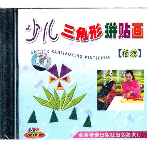 【少儿三角形拼贴画:植物(vcd)图片】高清图