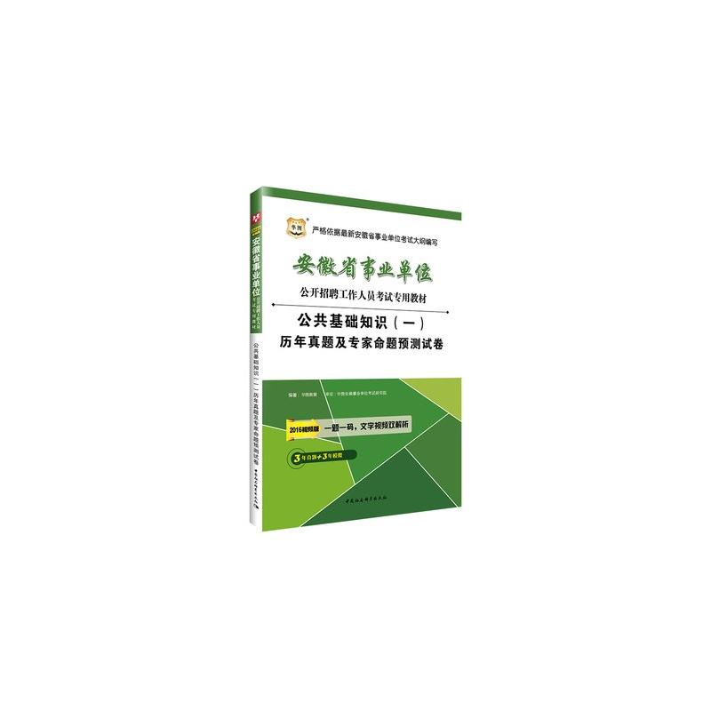 《华图2015安徽省事业单位编考试用书:公共基