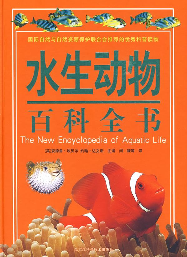 彩图 水生动物百科全书
