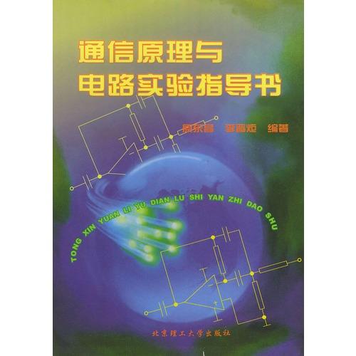 通信原理与电路实验指导书