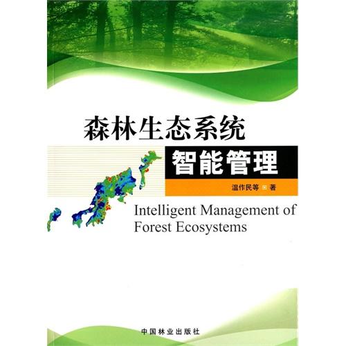 森林生态系统智能管理