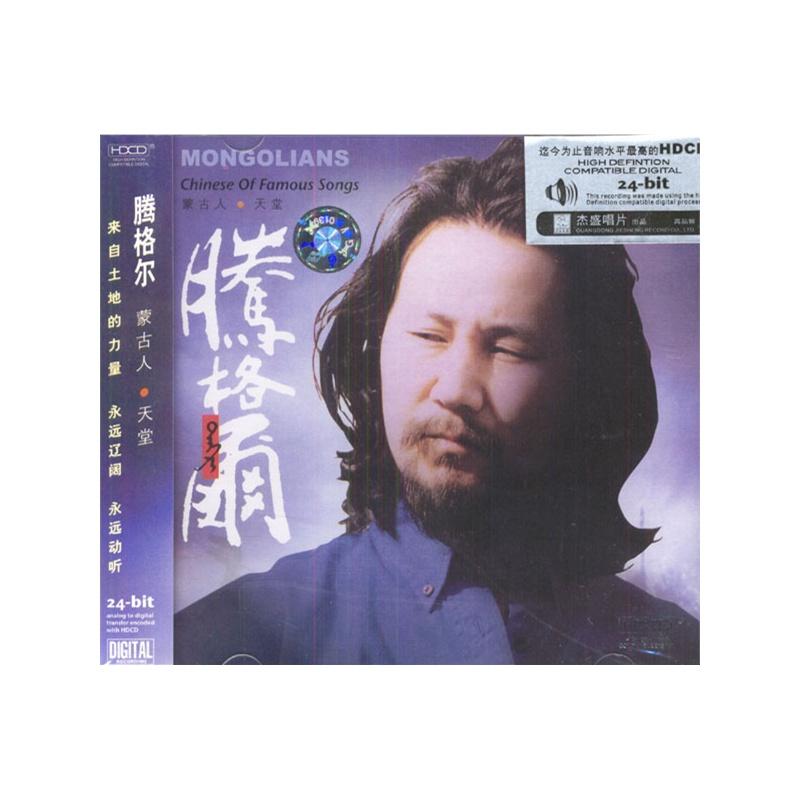 腾格尔:蒙古人·天堂(cd)价格