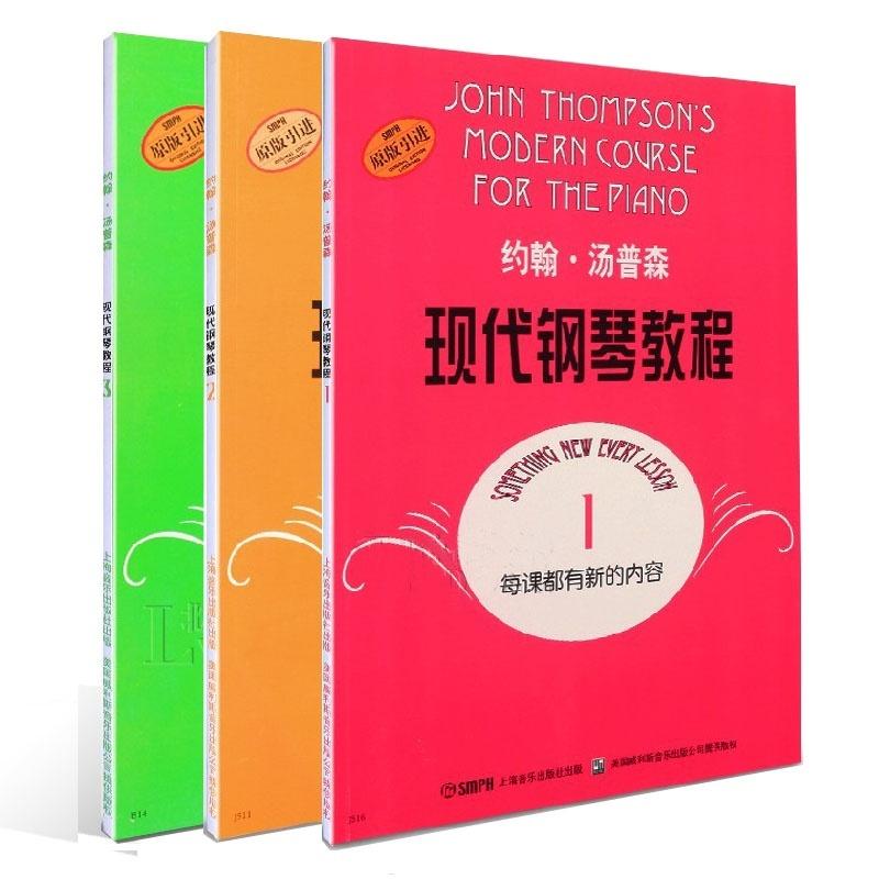 钢琴入门教材 钢琴书 约翰大汤普森现代钢琴教程1 2 3 钢琴教材书图片