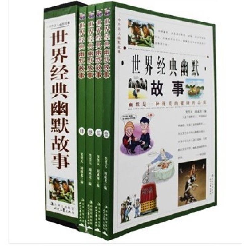 【世界经典幽默故事 笑话大全集图书籍 插盒精
