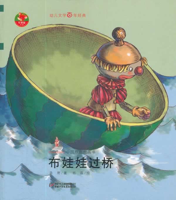 幼儿文学百年经典-布娃娃过桥-中国原创图画书(著名儿童文学家圣野