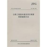 《公路工程基本建设项目概算预算编制办法(JTGB06》封面