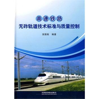 高速铁路无砟轨道技术标准与质量控制