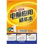 2013-2014电脑应用精华本