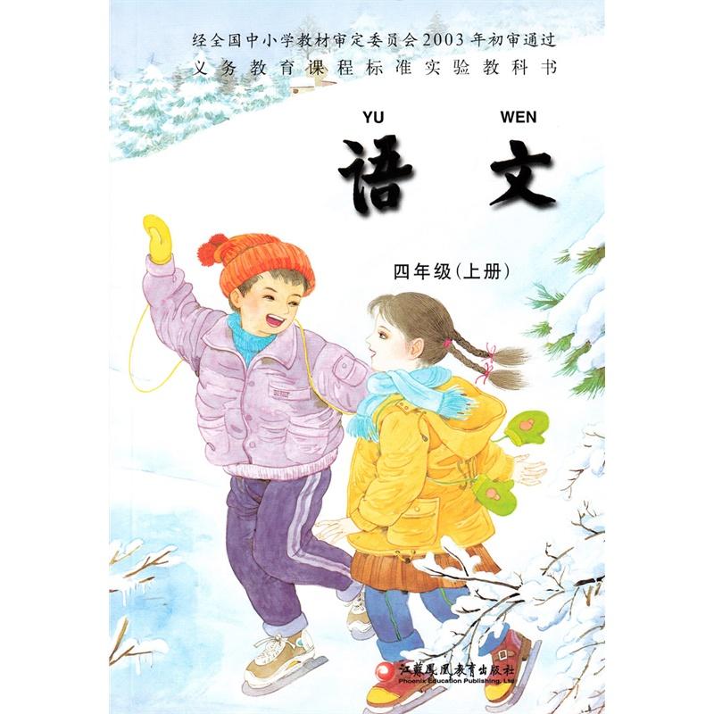 《苏教版小学语文书课本四年级上册4年级上册小学-小学3三年级上册