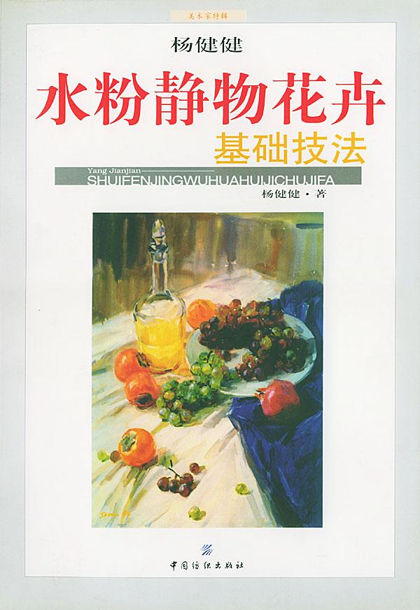 水粉静物花卉基础技法(美术家特辑)/杨健健 著:图书