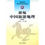新编中国旅游地理(第四版)(附盘)