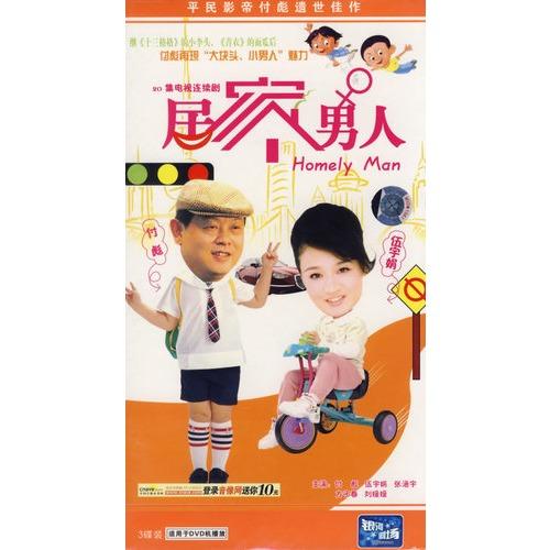 居家男人/二十集电视连续剧(3hdvd)(付彪,伍宇娟主演)