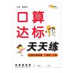 一年级下册:北师大课标版(2012年1月印刷)口算达标天天练