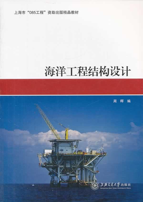 海洋工程结构设计/周晖:图书比价:琅琅比价网