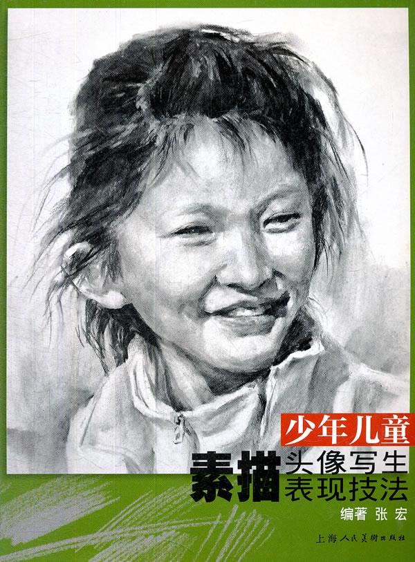少年儿童素描头像写生表现技法